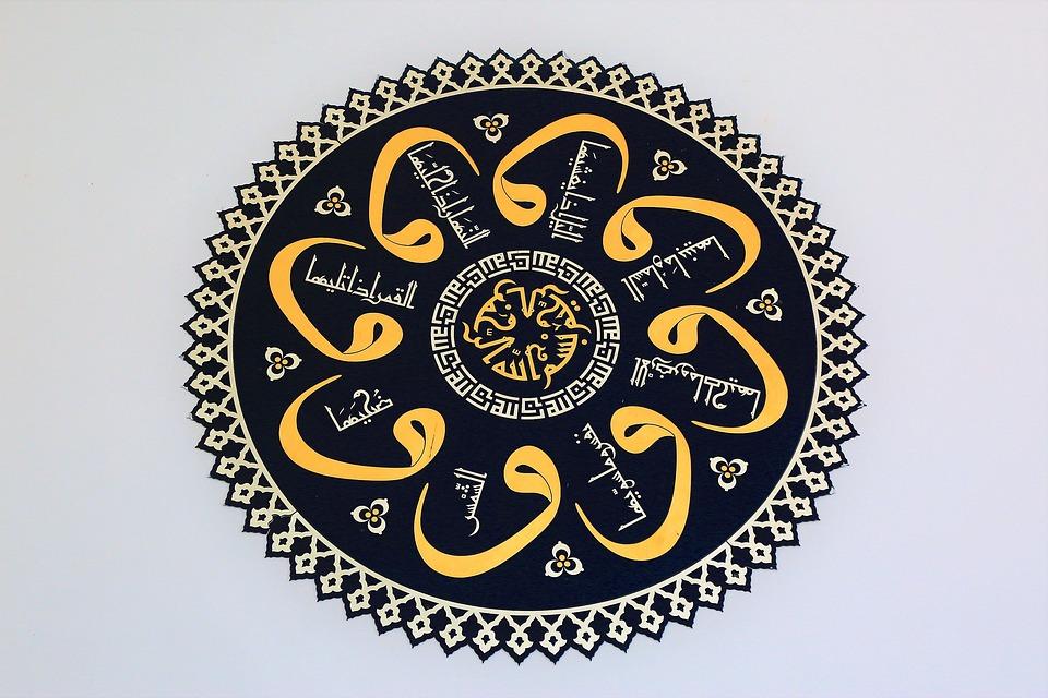 Art, Article, Beautiful, Cami, Architecture, Islam