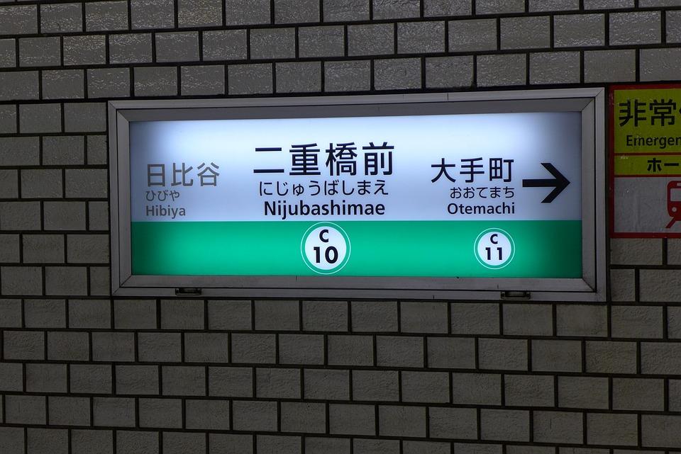 Before The Double Bridge, Chiyoda Line, Billboard
