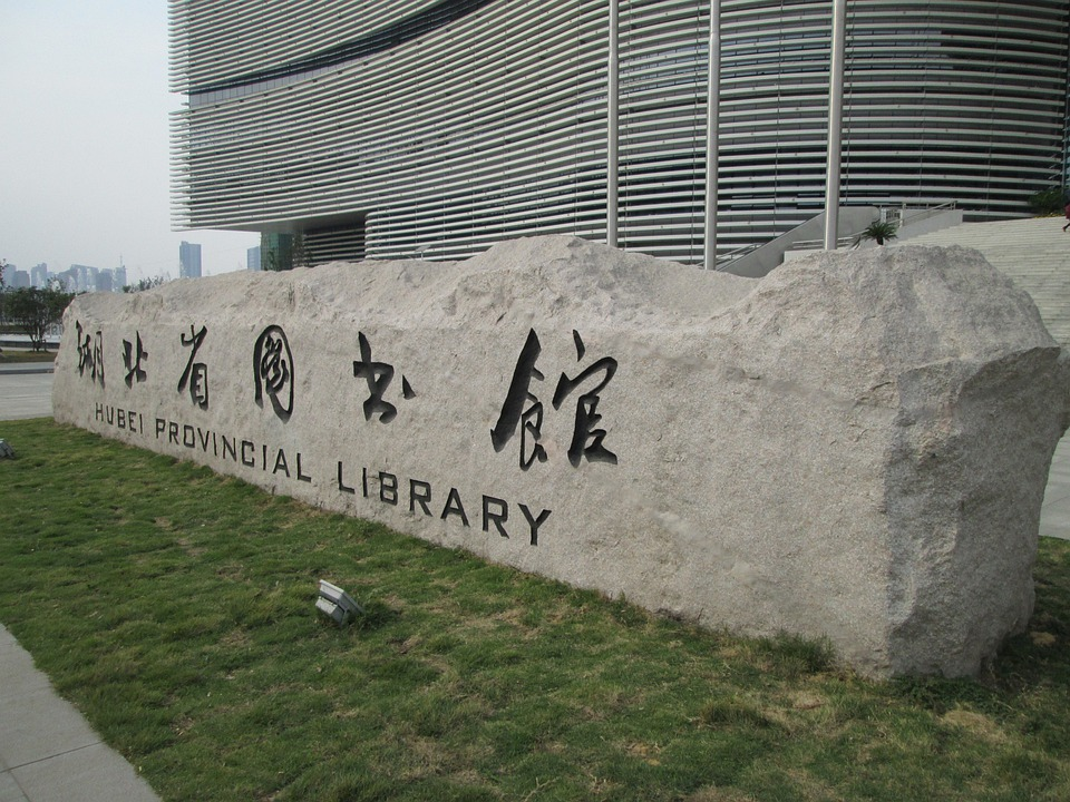 Hubei Provincial Library, Building, Library