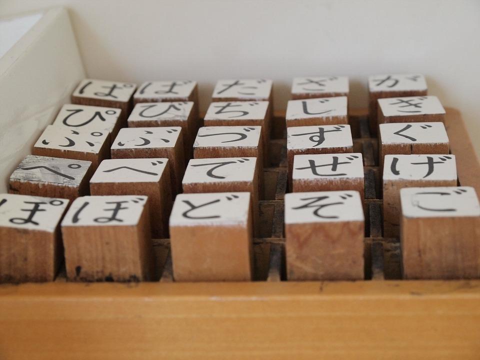 Words, Stamp, Neatness, Hiragana, Japan, Kindergarten