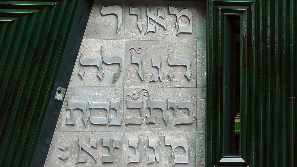 Hebrew, Leave, Jewish, Judaism, Synagogue