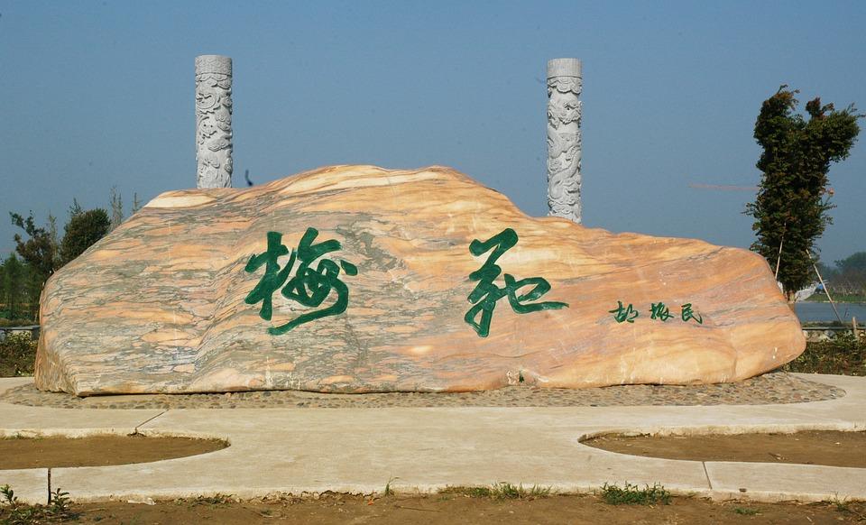 Monument, Rock, Landmark, Memorial, Monolith, Text