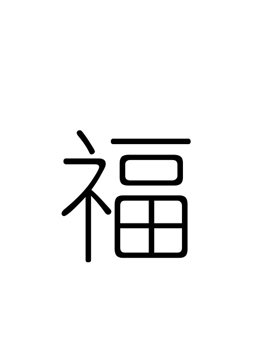Blessing, Chinese Character, New Year's Day