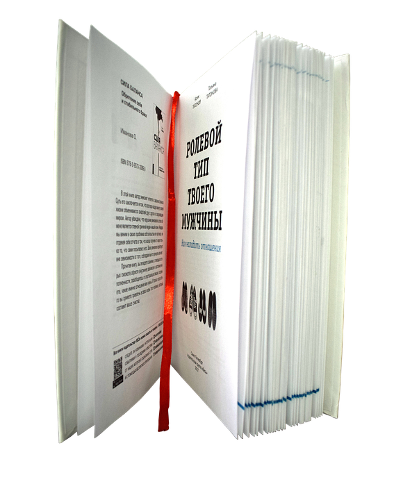 Study, Book, Russian, Psychology, Self-study, Read