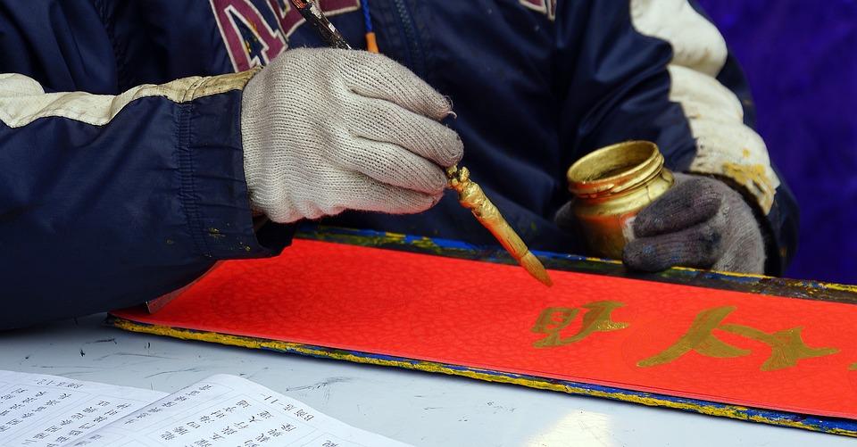 Mandarin, Sign, Writing, Chinese, Symbol, Gold, Script