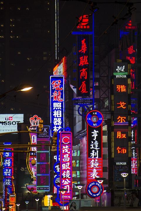 Street, Szangchaj, Ads