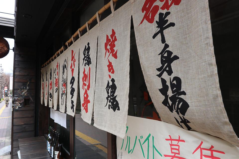 Itabashi, Tavern, Goodwill, Tokyo, Japanese Style