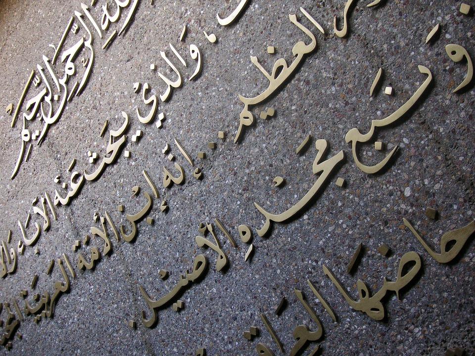 Arabic Script, Writing, Language, Iraq, War