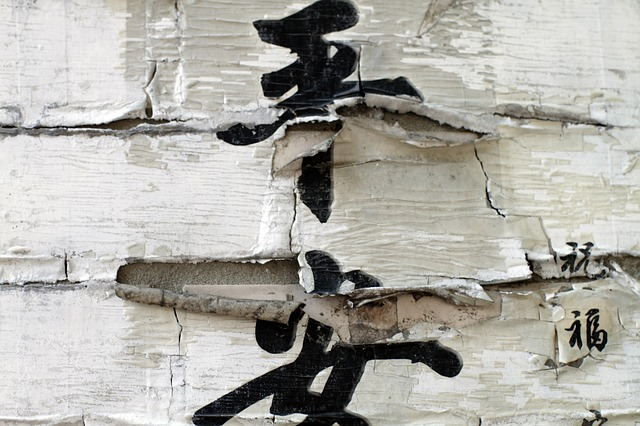 China, Word, Ink, Calligraphy, Couplet