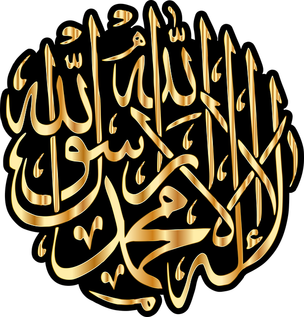Calligraphy, God, Islam, Divine, Holy, Almighty, Lord