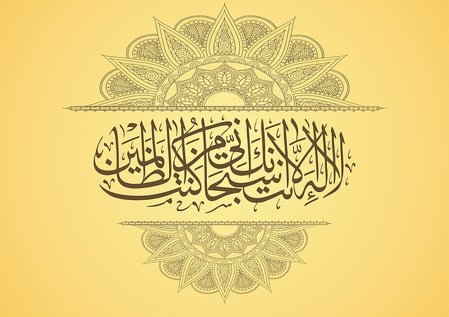 Calligraphy, Arabic, Ayat, Muslim, Religion, Islamic