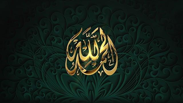 Praise Be To God, Thank God, Thankful, Grateful, Quran