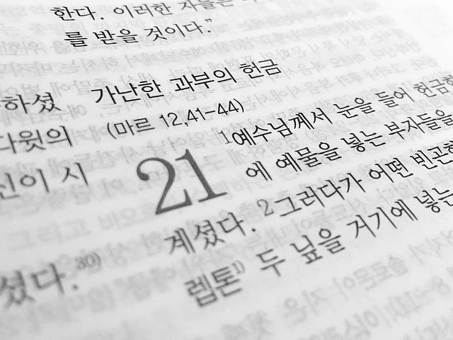 The Bible, Book, Religion, Christian, The Gospel
